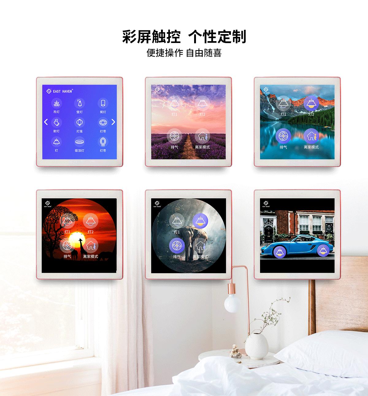 產品中心-智能面板3_06.png