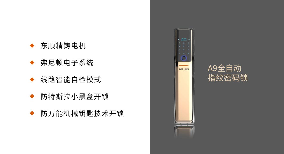 產品中心-智能指紋鎖A9_02.png