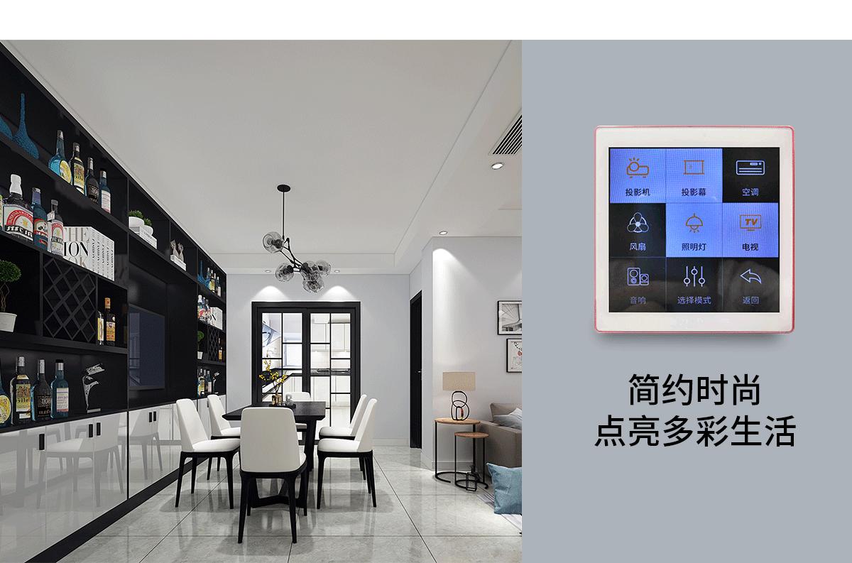 產品中心-智能面板3_04.png