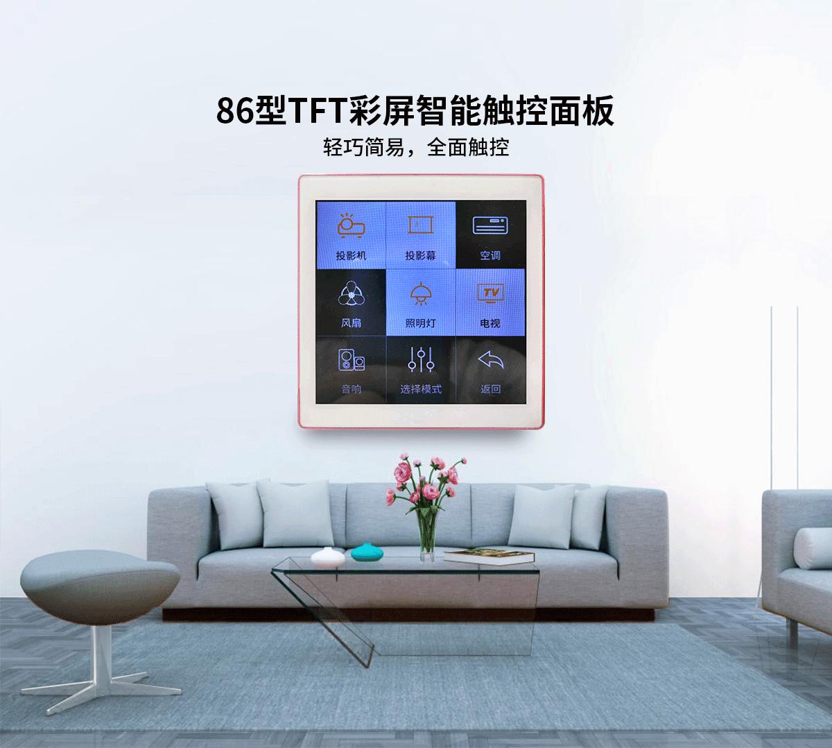產品中心-智能面板3_01.png